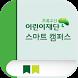 어린이재단 스마트캠퍼스 by HUNET