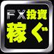 FXチャート速報、ズバリ勝ち組トレーダー