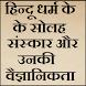 हिन्दू धर्म के 16 संस्कार और उनकी वैज्ञानिकता by Divyam Kumari