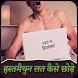 हस्तमैथुन लत छोड़ने के तरीके हिन्दी में