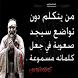 اقوال كونفوشيوس by plsaw100