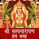 Satyanarayan Vrat Katha