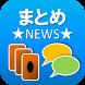 遊戯王まとめNEWS(遊戯王のブログまとめアプリ) by yusei