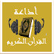 أذاعة القرأن الكريم by ALASOLIMUN