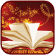 قصص القرآن الكريم - أجمل القصص by SmXDev