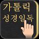 가톨릭 성경일독Q (잠금화면에서 성경한구절씩) by BibleQ