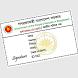 জাতীয় পরিচয়পত্র - National ID by It-Jogot