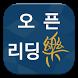 리딩락 한국외국어대학교 by Y2BOOKS