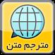 ترجمه متن انگلیسی به فارسی و برعکس by Mordad