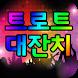 트로트 대잔치 (연속 듣기) by Oh Yes