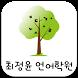 최정윤언어학원