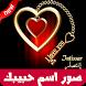 اسمك واسم حبيبك في صورة by APPDEV STUDIO