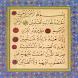 Koran (Quran) ● PRO by iwpSoftware