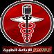 AltbiaFM الاذاعة الطبية 99.3 by asmrany