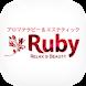 愛媛のアロマテラピー&エステティックRuby by GMO Digitallab, Inc.