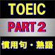 TOEIC 熟語,慣用句 穴埋め問題集 PART2 by wada