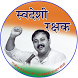 Rajiv Dixit Official App by ASRStudio