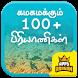 Biryani Recipes Tamil Mutton Chicken Biriyani 100+ by Apps Arasan