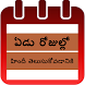 Learn Hindi through Telugu by SilverParticle Solutions