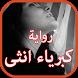 كبرياء انثى(رواية كاملة) by omiga12