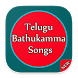 Telugu Bathukamma Songs