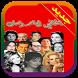 أغاني زمان (قديمة) by the free app pro