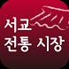 서교시장 by Dreamrock