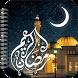 Ramadan Calendar 2017 NEW by MICRO FAST