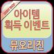 뮤오리진 아이템샵 - 공짜템