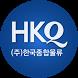 한국종합물류 15888077 퀵서비스 화물
