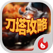 手遊地帶:刀塔攻略 by Wings of dreams innovation tech pty ltd