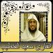 سعيد الخطيب قران كامل بدون نت by free app mobile