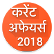 Current Affairs in Hindi 2018 by BNS APPS WORLD