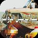 شيلات شبل الدواسر بدون نت by devhawas