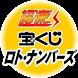 超速ロト・ナンバーズ by Edia Co.,Ltd.