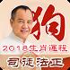 司徒法正2017生肖運程 by 星座生肖運勢八字算命專家