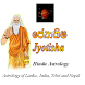 Hindu Astrology - Jyotish by Lakshman Abeykoon