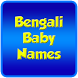 Bengali Baby Names Meanings by erikapps