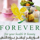 foreverliving منتجات by the paradise