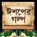 ঈশপের গল্প Aesop Story Bangla by Kids BanglaDroid