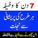 7 days wazifa by Urdu Kahani