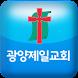 광양제일교회 by 애니라인(주)