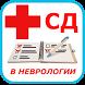 Сестринское дело - Неврология by RSP