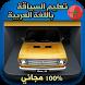 Ta3lim Siya9a Maroc 2017 تعليم by The Luxury Apps