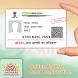 Aadhar Card Status Update/Print Download