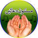 Beautiful Islamic Masnoon Duain Audio Mp3 by Deenekhalis.info