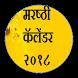 Marathi Calendar 2018 by KanhApps
