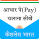 Guide For BHIM Aadhaar App by My Apps Collection