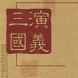 三國演義 by wcwong1
