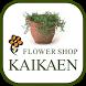福井市のフラワーショップ KAIKAEN by GMO Digitallab, Inc.